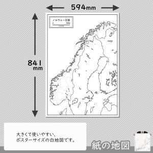 ノルウェーの紙の地図|freemap|02