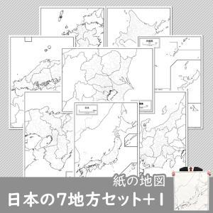 日本の7地方セット+1|freemap