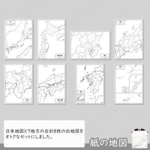 日本の7地方セット+1 freemap 02