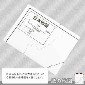 日本の7地方セット+1 freemap 03