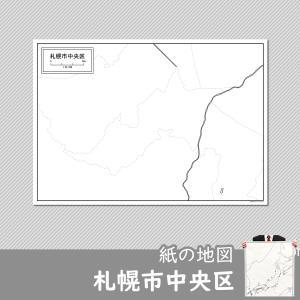 札幌市中央区の紙の白地図|freemap