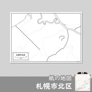 札幌市北区の紙の白地図|freemap