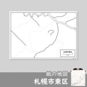 札幌市東区の紙の白地図|freemap