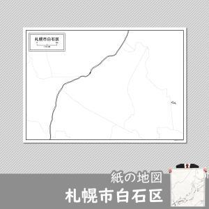 札幌市白石区の紙の白地図|freemap