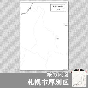 札幌市厚別区の紙の白地図|freemap