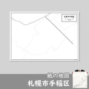 札幌市手稲区の紙の白地図|freemap