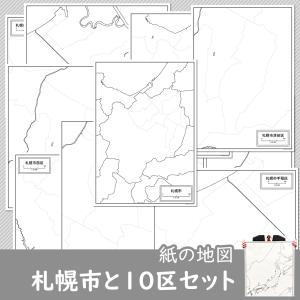 札幌市と10区セット A1サイズ各1枚ずつ