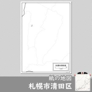 札幌市清田区の紙の白地図|freemap