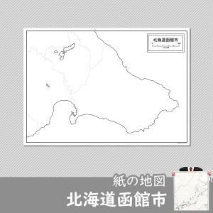 北海道函館市の紙の白地図 A1サイズ2枚セット|freemap