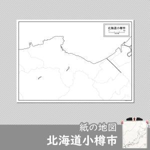 北海道小樽市の紙の白地図 A1サイズ2枚セット|freemap