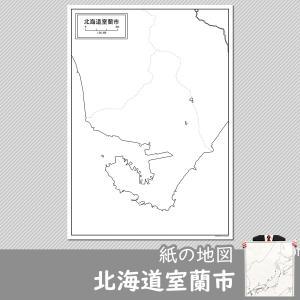 北海道室蘭市の紙の白地図 A1サイズ2枚セット|freemap