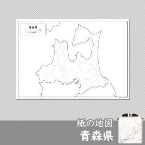 青森県の紙の白地図|freemap
