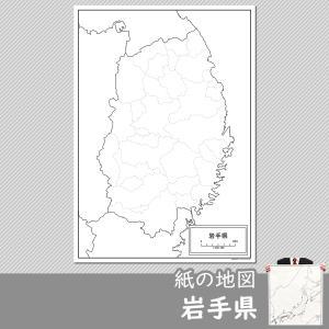 岩手県の紙の白地図|freemap