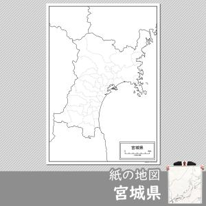 宮城県の紙の白地図|freemap