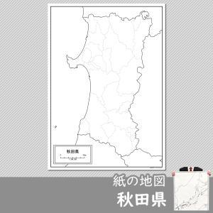 秋田県の紙の白地図|freemap
