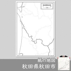 秋田県秋田市の紙の白地図 A1サイズ2枚セット freemap