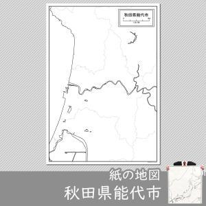 秋田県能代市の紙の白地図 A1サイズ2枚セット freemap
