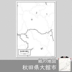 秋田県大館市の紙の白地図 A1サイズ2枚セット freemap