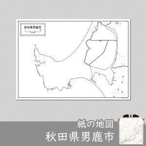 秋田県男鹿市の紙の白地図 A1サイズ2枚セット freemap
