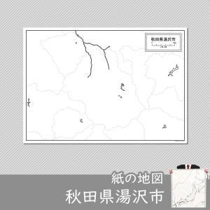 秋田県湯沢市の紙の白地図 A1サイズ2枚セット freemap