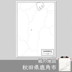 秋田県鹿角市の紙の白地図 A1サイズ2枚セット freemap