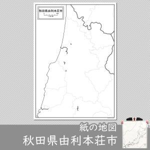 秋田県由利本荘市の紙の白地図 A1サイズ2枚セット freemap