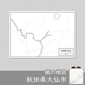 秋田県大仙市の紙の白地図 A1サイズ2枚セット freemap