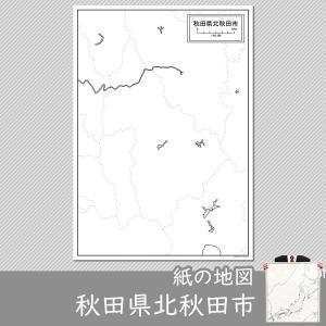 秋田県北秋田市の紙の白地図 A1サイズ2枚セット freemap