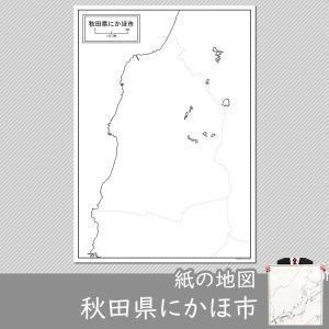 秋田県にかほ市の紙の白地図 A1サイズ2枚セット freemap