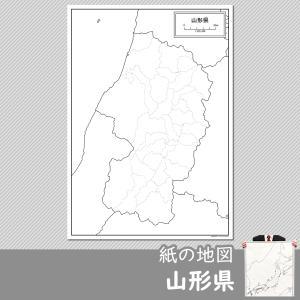 山形県の紙の白地図|freemap