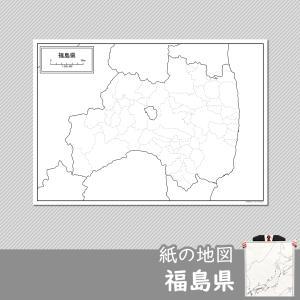 福島県の紙の白地図|freemap
