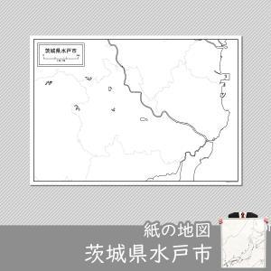 茨城県水戸市の紙の白地図 A1サイズ2枚セット freemap