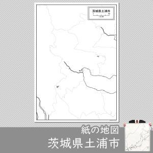茨城県土浦市の紙の白地図 A1サイズ2枚セット freemap
