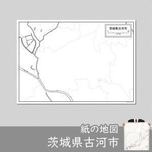 茨城県古河市の紙の白地図 A1サイズ2枚セット freemap