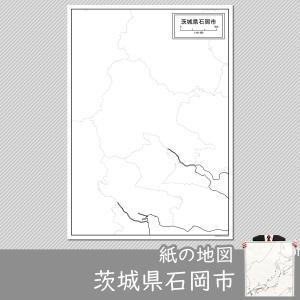 茨城県石岡市の紙の白地図 A1サイズ2枚セット freemap