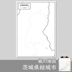 茨城県結城市の紙の白地図 A1サイズ2枚セット freemap