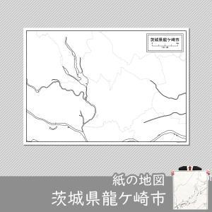 茨城県龍ケ崎市の紙の白地図 A1サイズ2枚セット freemap