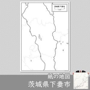 茨城県下妻市の紙の白地図 A1サイズ2枚セット freemap