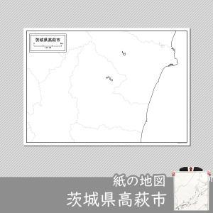 茨城県高萩市の紙の白地図 A1サイズ2枚セット freemap