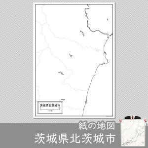 茨城県北茨城市の紙の白地図 A1サイズ2枚セット freemap