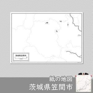 茨城県笠間市の紙の白地図 A1サイズ2枚セット freemap