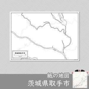 茨城県取手市の紙の白地図 A1サイズ2枚セット freemap