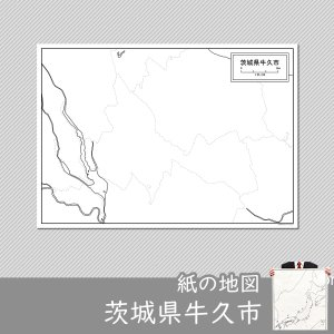 茨城県牛久市の紙の白地図 A1サイズ2枚セット freemap
