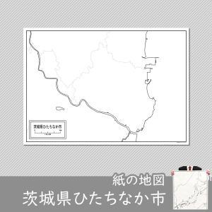 茨城県ひたちなか市の紙の白地図 A1サイズ2枚セット freemap