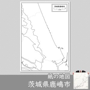 茨城県鹿嶋市の紙の白地図 A1サイズ2枚セット freemap