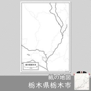 栃木県栃木市の紙の白地図 A1サイズ2枚セット
