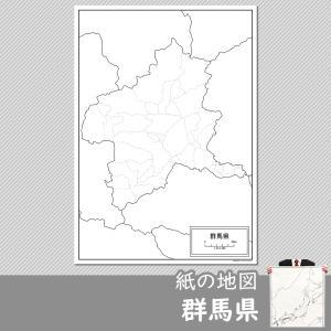 群馬県の紙の白地図|freemap