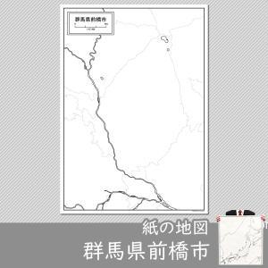 群馬県前橋市の紙の白地図 A1サイズ2枚セット freemap