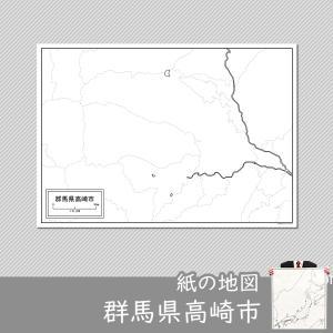 群馬県高崎市の紙の白地図 A1サイズ2枚セット freemap