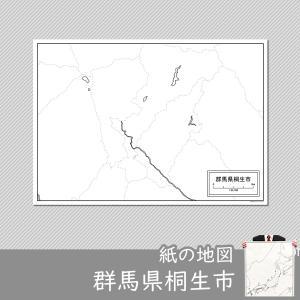 群馬県桐生市の紙の白地図 A1サイズ2枚セット freemap